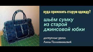 5953b96e9045 сумка дорожная из джинсов сшить дома своими руками уроки шитья мастер класс