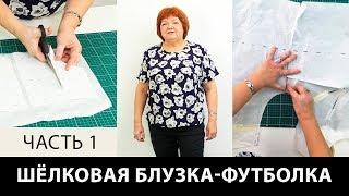 bc7cef8ddf5 Шелковая блузка-футболка своими руками Мастер класс по моделированию блузки-футболки  Часть 1 .