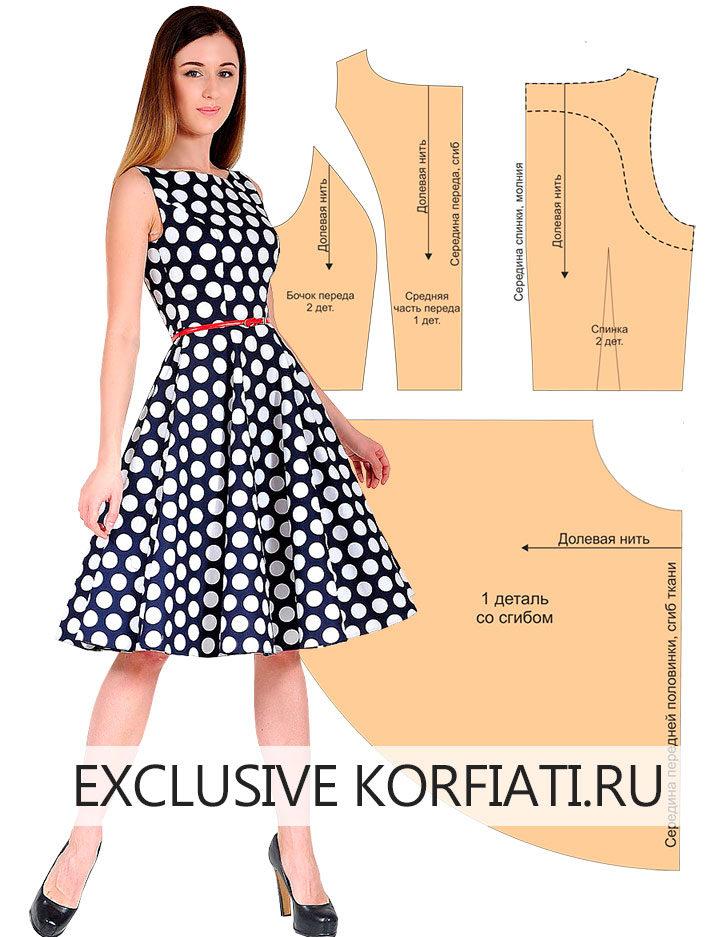 54f3c025fa46e7e Платье расклешенное как сшить. Расклешенные платья – 62 фото модных ...