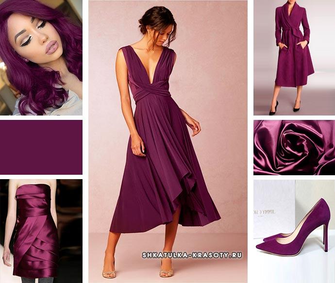 f1cb88c7ac965 С чем сочетается цвет баклажан в одежде. С каким цветом сочетается ...