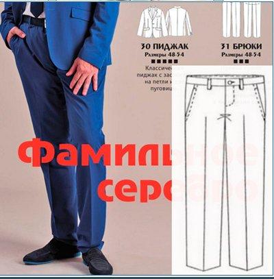 -07.02.2017-160554 Как сшить брюки мужские. Как сшить мужские брюки свободного покроя своими руками?